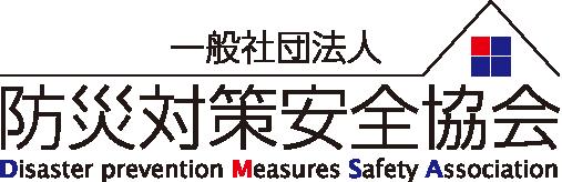 一般社団法人 防災対策安全協会