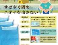 08-安心トイレ
