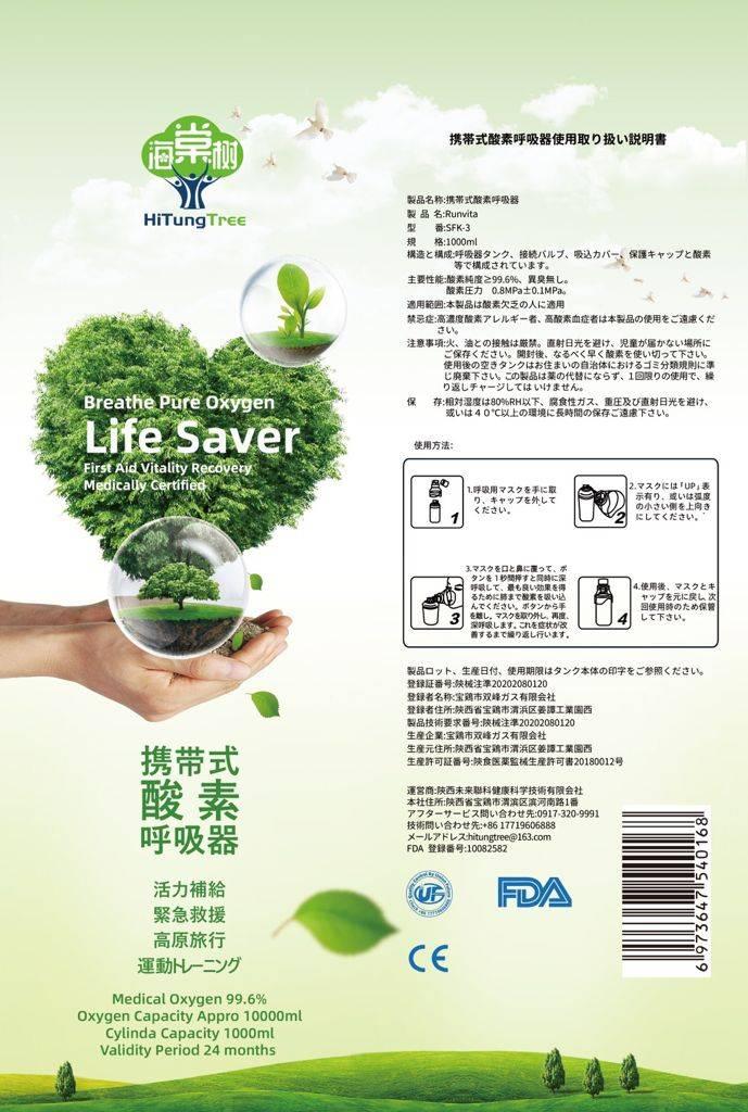 携帯式酸素呼吸器